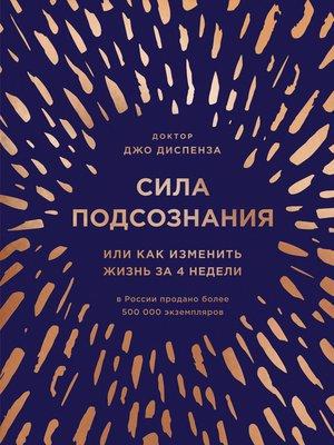 cover image of Сила подсознания, или Как изменить жизнь за 4 недели
