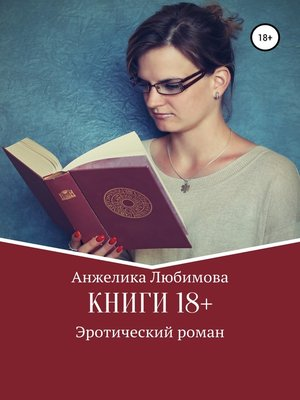 cover image of Книги 18+