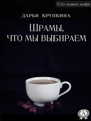 cover image of Шрамы, что мы выбираем