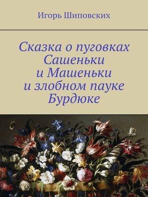 cover image of Сказка о пуговках Сашеньки и Машеньки и злобном пауке Бурдюке. Новелла-сказка
