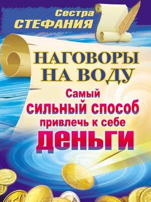 cover image of Наговоры на воду. Самый сильный способ привлечь к себе деньги