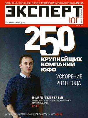 cover image of Эксперт Юг 09-2019