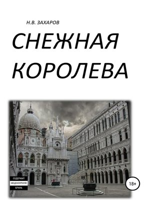 cover image of Снежная Королева