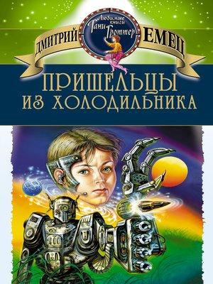 cover image of Пришельцы из холодильника