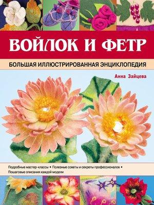 cover image of Войлок и фетр. Большая иллюстрированная энциклопедия