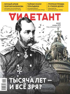 cover image of Дилетант 37