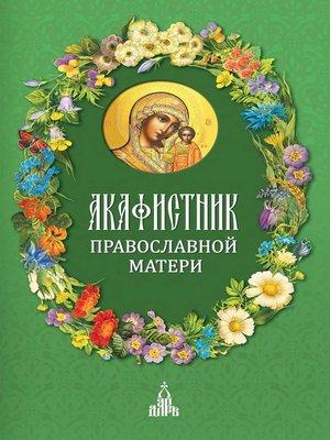 cover image of Акафистник православной матери