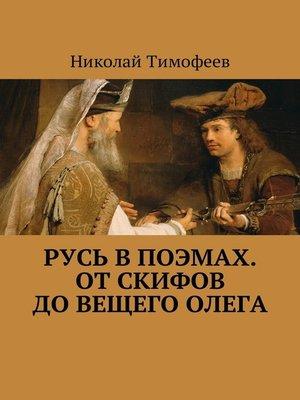 cover image of Русь в поэмах. От скифов до Вещего Олега
