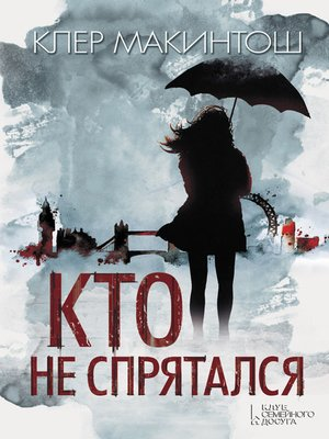 cover image of Кто не спрятался