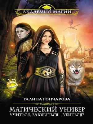 cover image of «Учиться, влюбиться... убиться?»