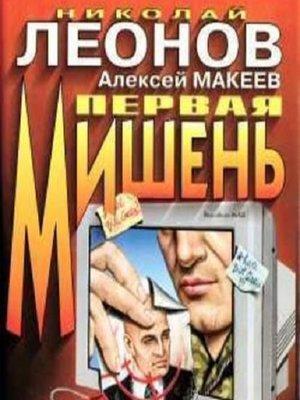 cover image of Первая мишень