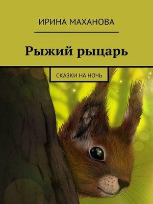 cover image of Рыжий рыцарь. Сказки наночь