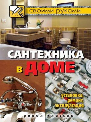 cover image of Сантехника в доме. Установка, ремонт, эксплуатация