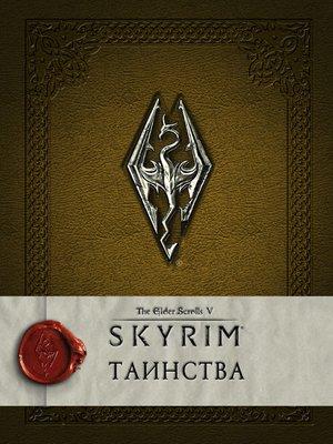 cover image of Скайрим. Таинства