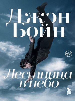 cover image of Лестница в небо