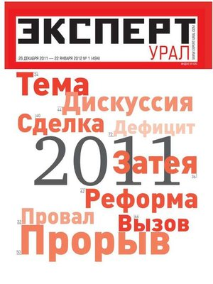 cover image of Эксперт Урал 01-2012