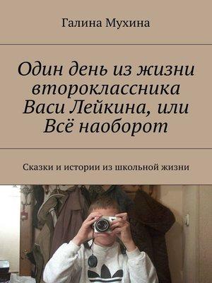 cover image of Один день изжизни второклассника Васи Лейкина, или Всё наоборот. Сказки и истории из школьной жизни