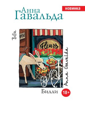 cover image of Билли