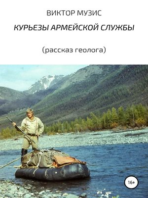 cover image of Курьезы армейской службы (рассказ геолога)