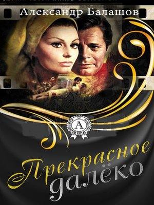 cover image of Прекрасное далёко