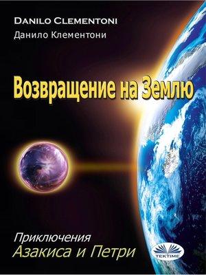 cover image of Возвращение На Землю