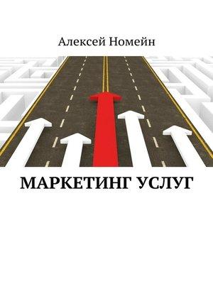 cover image of Маркетинг услуг