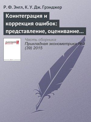 cover image of Коинтеграция и коррекция ошибок