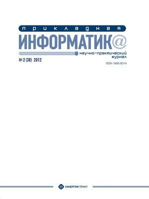 cover image of Прикладная информатика №2 (38) 2012