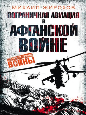 cover image of Пограничная авиация в Афганской войне
