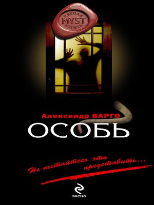 cover image of Особь