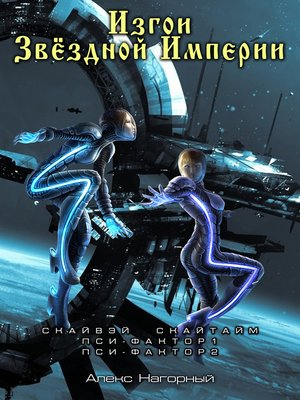 cover image of Изгои звездной империи