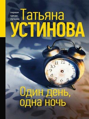cover image of Один день, одна ночь