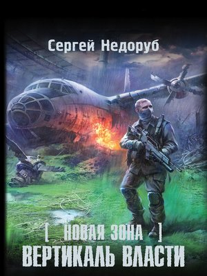 cover image of Новая Зона. Вертикаль власти