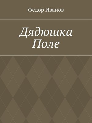 cover image of Дядюшка Поле