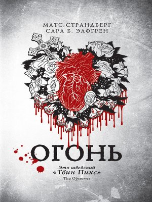 cover image of Огонь