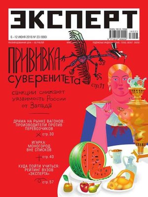 cover image of Эксперт 23-2016