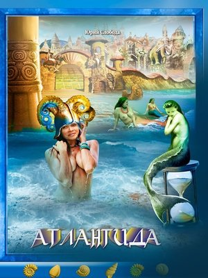 cover image of Атлантида
