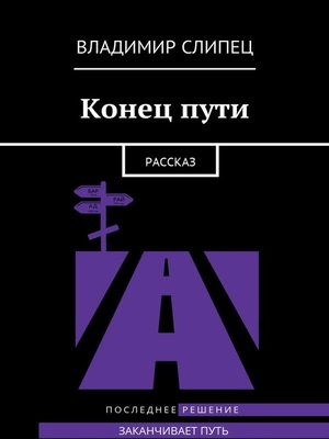 cover image of Конецпути. Новелла