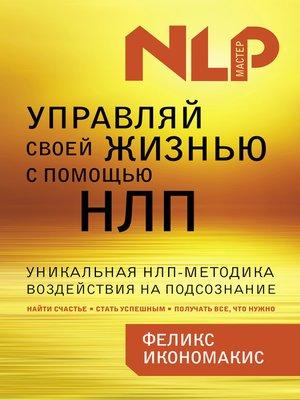 cover image of Управляй своей жизнью с помощью НЛП