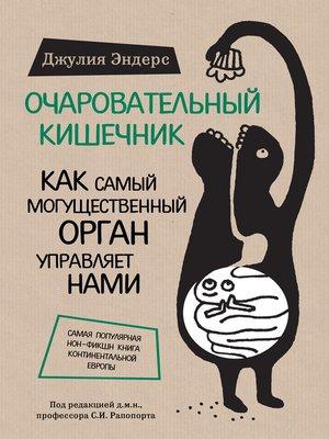 cover image of Очаровательный кишечник. Как самый могущественный орган управляет нами