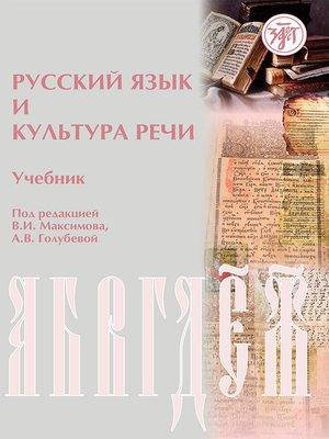 cover image of Русский язык и культура речи