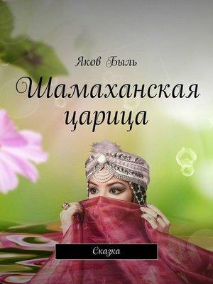 cover image of Шамаханская царица. Сказка