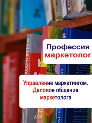 cover image of Управление маркетингом. Деловое общение маркетолога