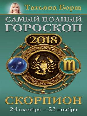 cover image of Скорпион. Самый полный гороскоп на 2018 год. 24 октября – 22 ноября