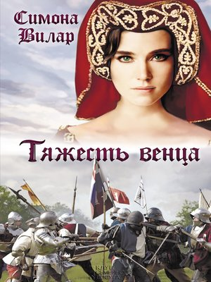 cover image of Тяжесть венца