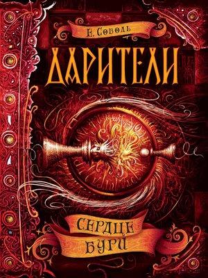 cover image of Сердце бури