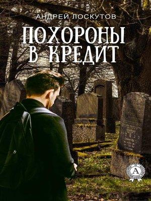 cover image of Похороны в кредит