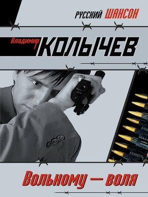 cover image of Вольному – воля
