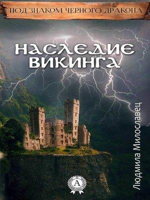 cover image of Наследие викинга