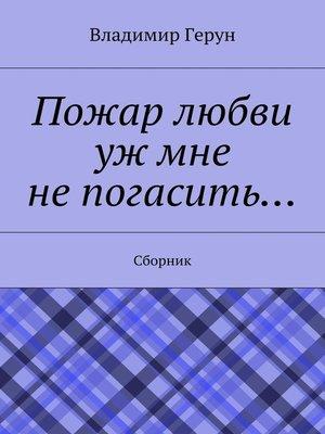 cover image of Пожар любви уж мне непогасить... Сборник